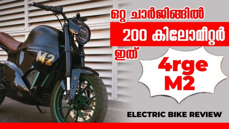 4Rge M2 Electric Bike Malayalam | INDIA'S FIRST LONG DISTANCE TOURING ELECTRIC BIKE | DE MotorWorld