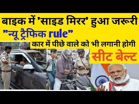 New Traffic Rule इस गलती पर लगेगा 1000 रूपये जुर्माना, Car, Bike new rules 2021, new rules news pm