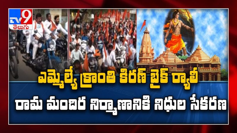 MLA Kranti Kiran holds bike rally for Lord Ram mandir cause – TV9