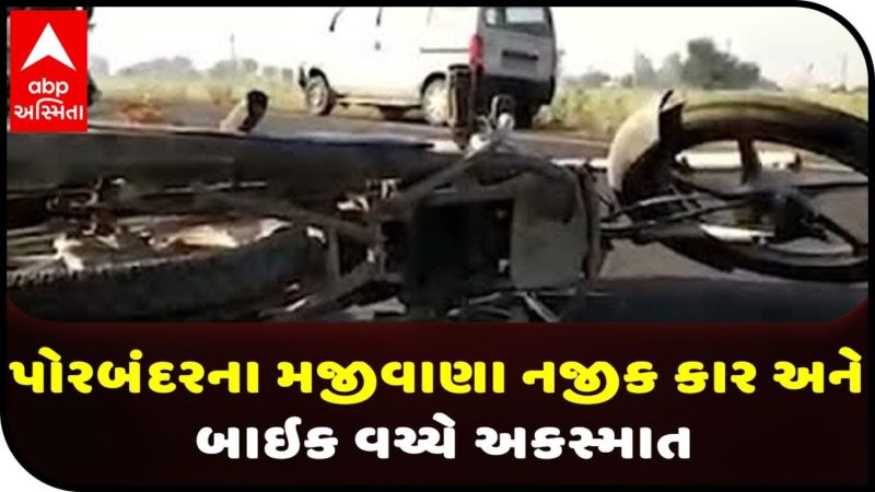 Accident between car and bike near Majivana in Porbandar