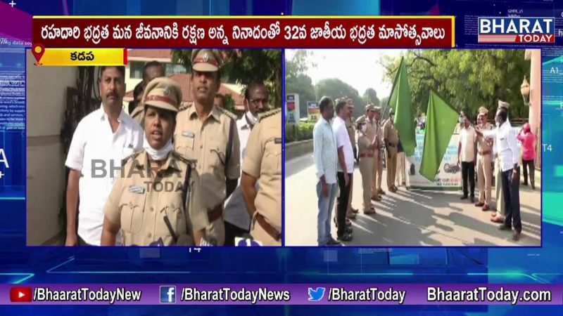 Road Safety Awareness Bike Rally | 32nd National Road Safety Week | Kadapa