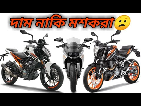 KTM Duke and RC official price in Bangladesh. Some more overpriced bike in Bangladesh.
