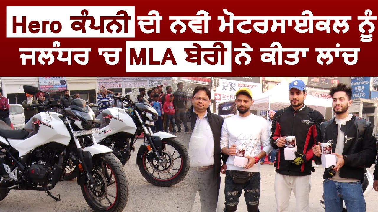 Exclusive : Hero Company की नई Bike को Jalandhar में MLA Rajinder Beri ने किया Launch