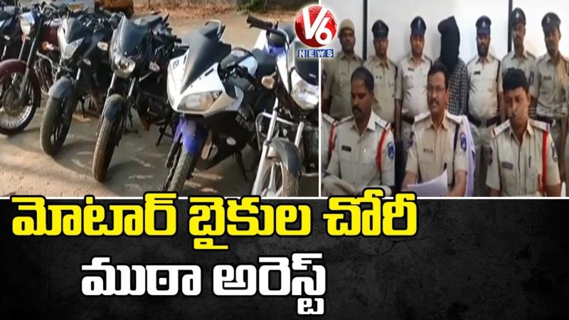 Miyapur Police Arrested Bikes Robbery Gang in Hyderabad | V6 News