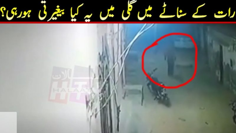 Latest cctv video ! bike chor in karachi  ! New viral video of pakistan ! CCTV new video ! Halaat tv