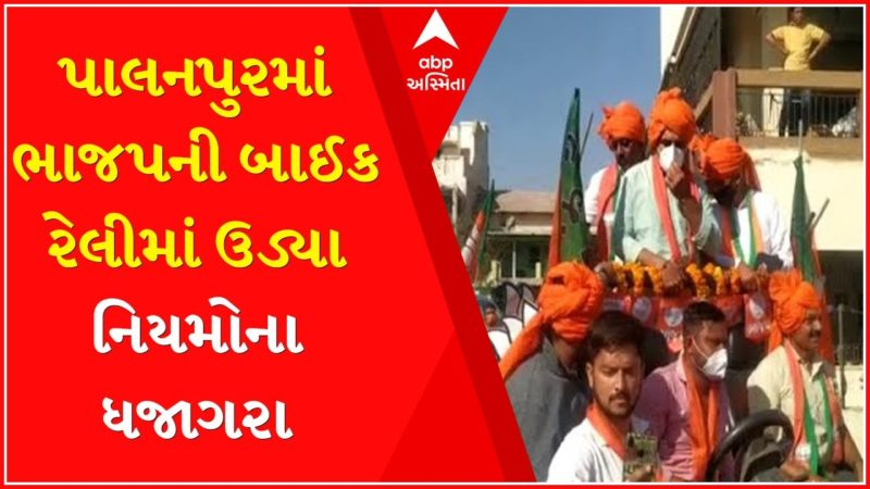 Banaskantha: Covid rules violated at the BJP's bike rally