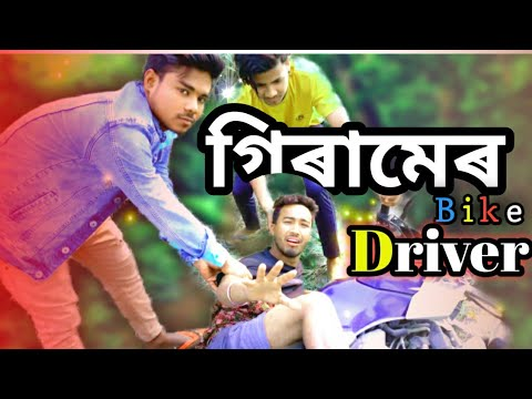 Giramer Bike Driver || Local Funny Video || Comedy video || Fatafati voice || 2021