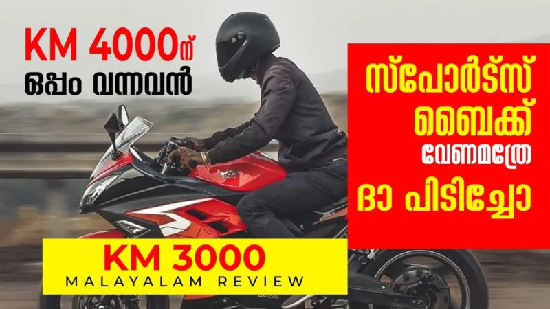 Kabira Mobility KM 3000 Electric Bike Malayalam Review | Sports Electric BIke | DE MotorWorld