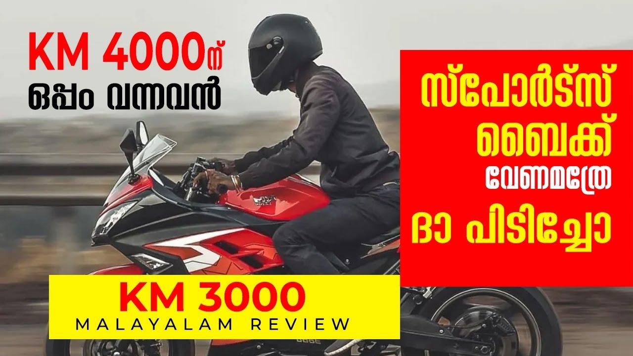Kabira Mobility KM 3000 Electric Bike Malayalam Review | Sports Electric BIke | DE MotorWorld