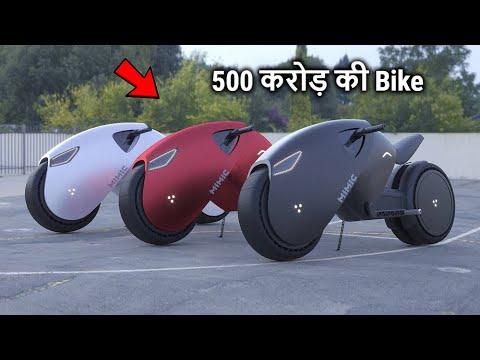 2050 की सबसे महंगी और अजीबो गरीब बाइक | Most Amazing Futuristic Bikes of 2050