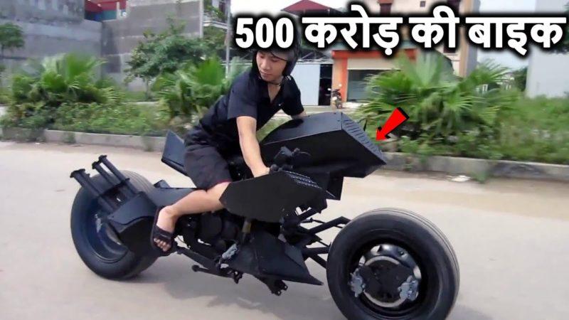 Future की 5 सबसे महँगी बाइक ( 500 करोड़ की बाइक ) Tron Bike & Most Expensive Custom Motorcycles