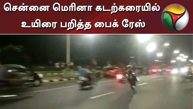 சென்னை மெரினா கடற்கரையில் உயிரை பறித்த பைக் ரேஸ் | Chennai | Bike Accident