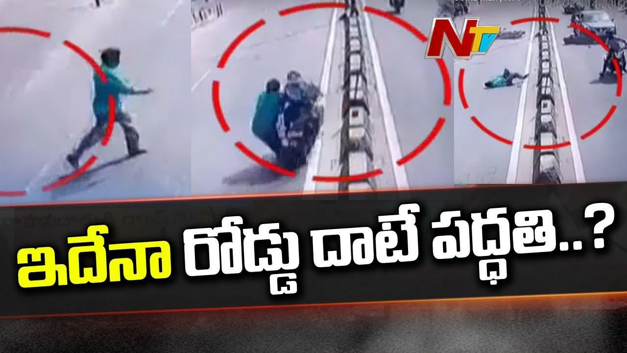 ఇదేనా రోడ్డుదాటే పద్ధతి? Road Mishap In Jeedimetla, Bike Hits Man | NTV