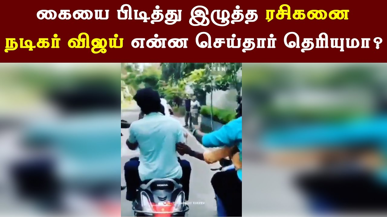 Fan Touch Thalapathy While Bike Ride to Home | Vijay Cycle Video | TNElection2021 Poll