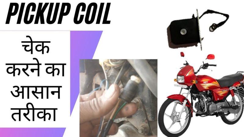 bike pickup coil check /बल्ब की मदद से पिकअप कोयल चेक करे #shorts