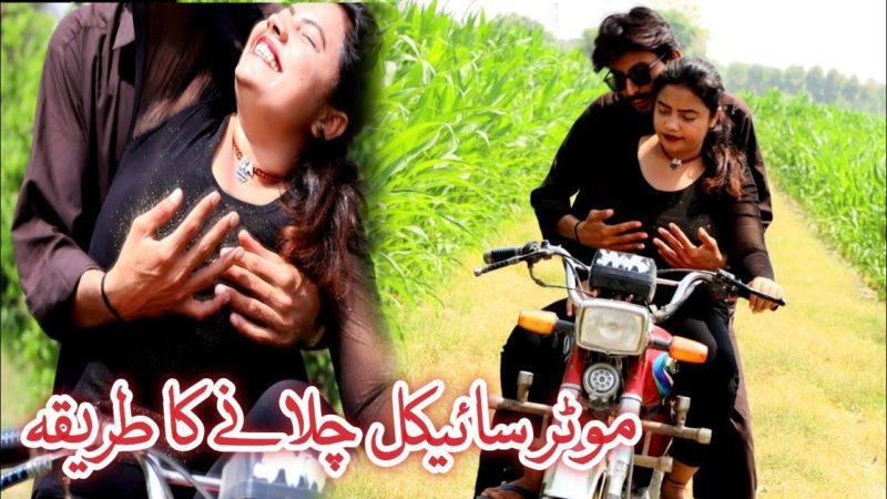 Desi Motor Cycle Chalanay Ka Tarika  How To Drive Bike In Village New Video!!Sadaf Ch _