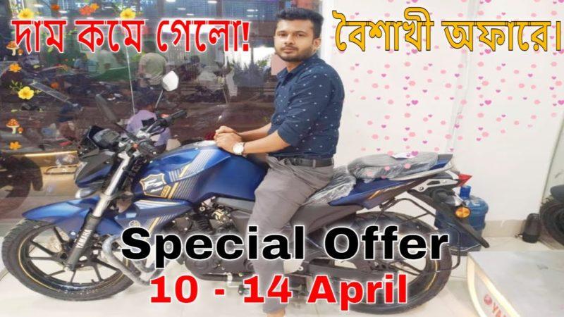 🔥 অফারে কিনুন Yamaha fzs v2 / fzs v3 / YAMAHA Offer Price / Yamaha Bike Offer 2021 / BD Travels