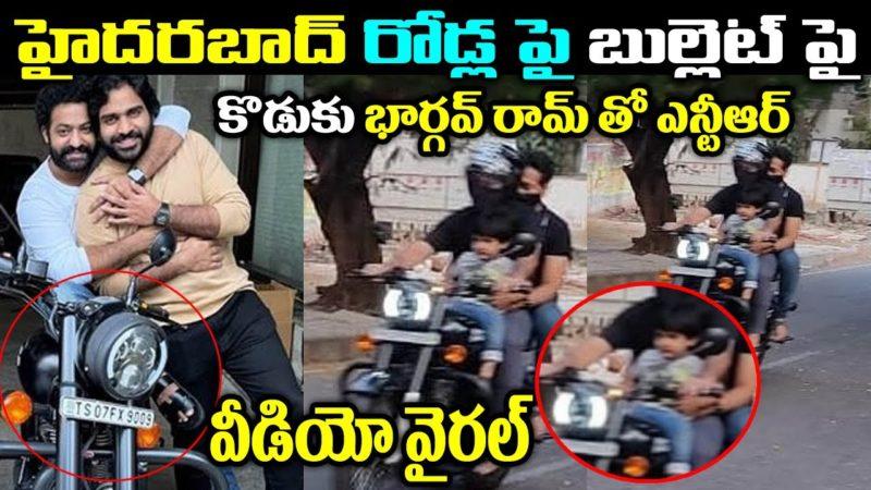 కొడుకు తో ఎన్టీఆర్ వీడియో వైరల్  | Jr NTR Riding Bike along with his Son Abhay Ram | RRR | Jr NTR