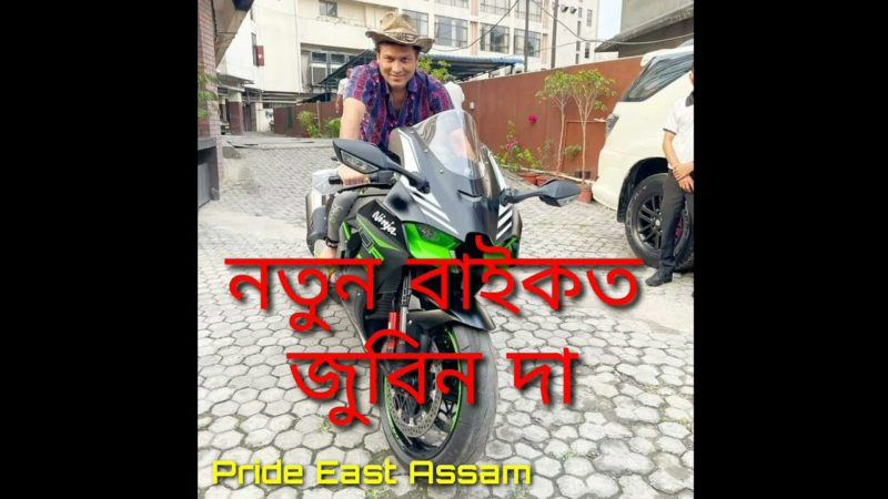 Zubeen Da with new bike ,নতুন বাইকত জুবিন দা