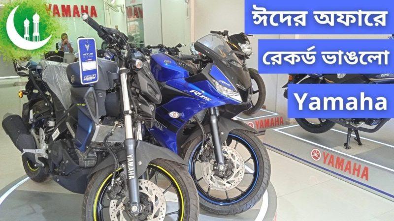 ঈদের অফারে রেকর্ড ভাঙলো  Yamaha Bike Eid Offer 2021 । Yamaha All Bike 2021 New Model Price in BD
