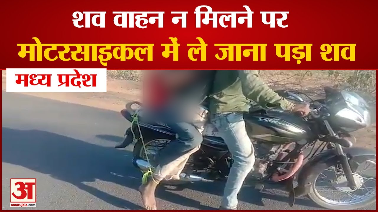 Madhya Pradesh: Patient की Death के बाद नहीं मिला शव वाहन, Bike में बांधना पड़ा शव