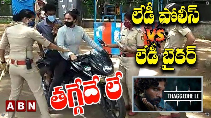Thaggede Le | Young Bike Rider Girl Vs Lady Police | Lockdown Violations | Viral Videos Telugu | ABN