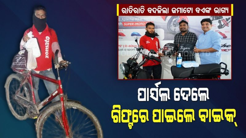 Special Story   Zomato Delivery Agent In Hyderabad Gifted Bike