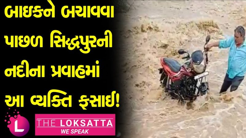 The Bike Rider Was Trapped In The Turbulent Flow Of The River Siddhpur, Putting His Life In Danger