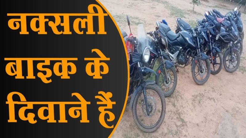 Jharkhand : Bike के दीवाने हैं Naxali | Newstop India