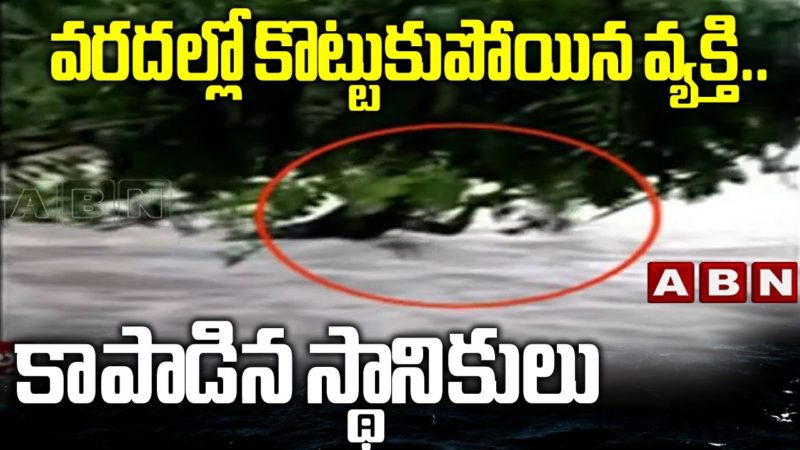 Biker Washed Out away into River While Crossing Flooded Bridge | ABN Telugu