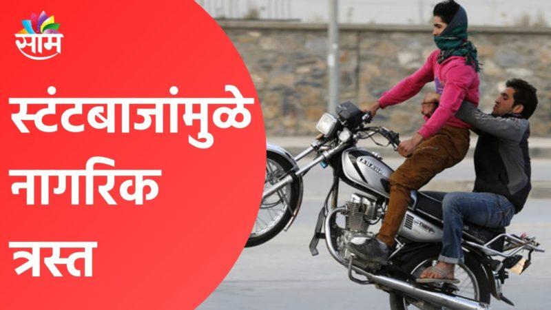 Bike Stunt Viral Video | स्टंटबाजांमुळे नागरिक त्रस्त;पाहा हा स्पेशल रिपोर्ट | Saam Special