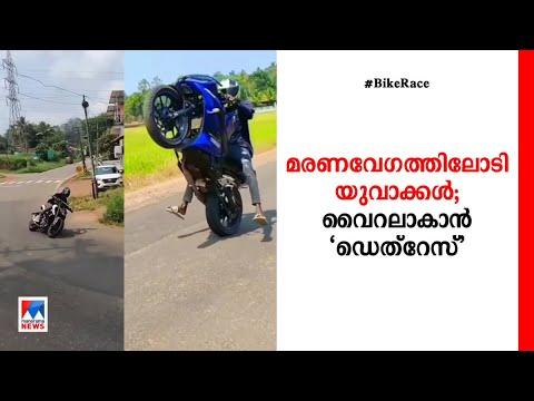 മുഖം മറച്ച്; നമ്പര് പ്ലേറ്റ് മാറ്റി ബൈക്ക് അഭ്യാസം ; മരണഓട്ടം | Bike  Accident