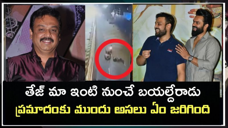 What happened before accident | sai dharam tej bike accident | hero sai dharam tej accident latest