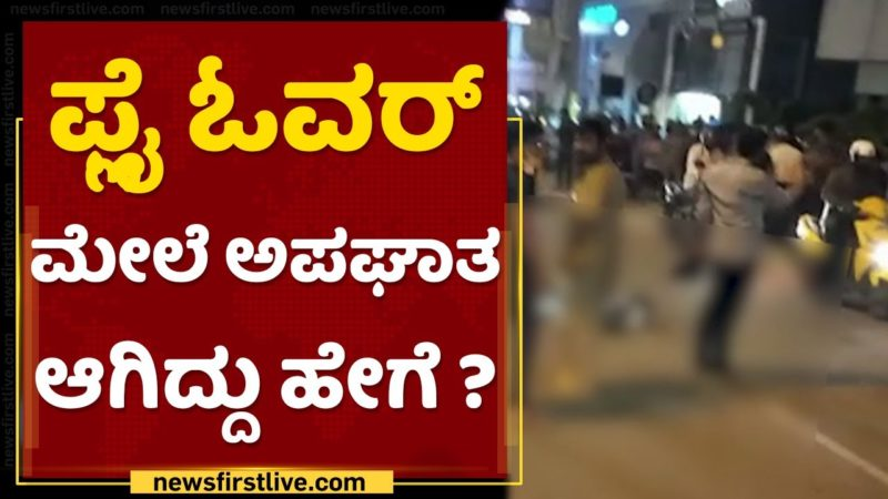 Bengaluru : ಫ್ಲೈ ಓವರ್ ಮೇಲೆ ಅಪಘಾತ ಆಗಿದ್ದು ಹೇಗೆ ? | Bike Incident |  NewsFirst Kannada