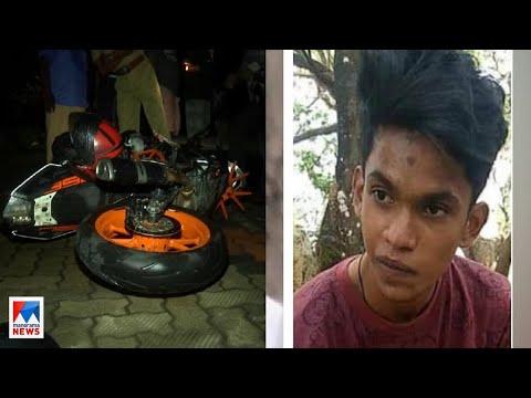 ചങ്ങനാശ്ശേരിയിലെ അപകടം; ബൈക്ക് അഭ്യാസം; ഹെൽമെറ്റിൽ 'ക്യാമറ' | Changanassery | Bike accident